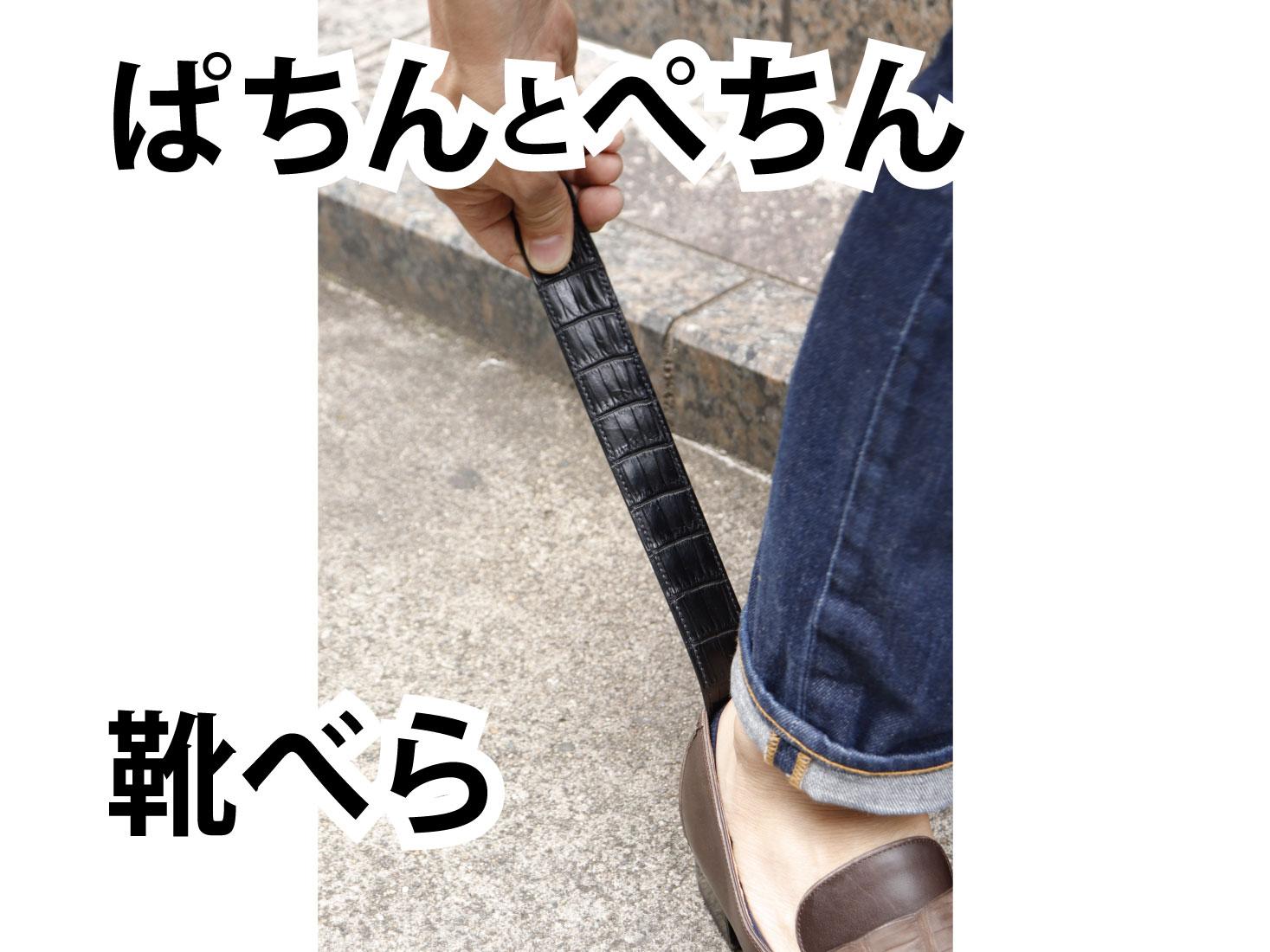 T・MBH ぱちんとぺちん